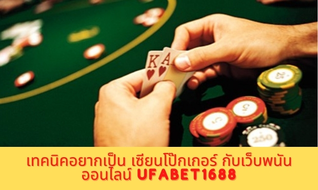 technique poker ufabet1688